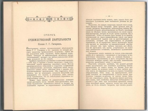 Очерк о художественной деятельности князя Г. Г. Гагарина, с. 42-43