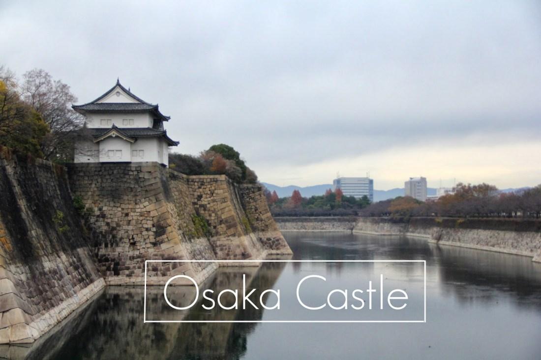 Osaka Castle (大坂城)