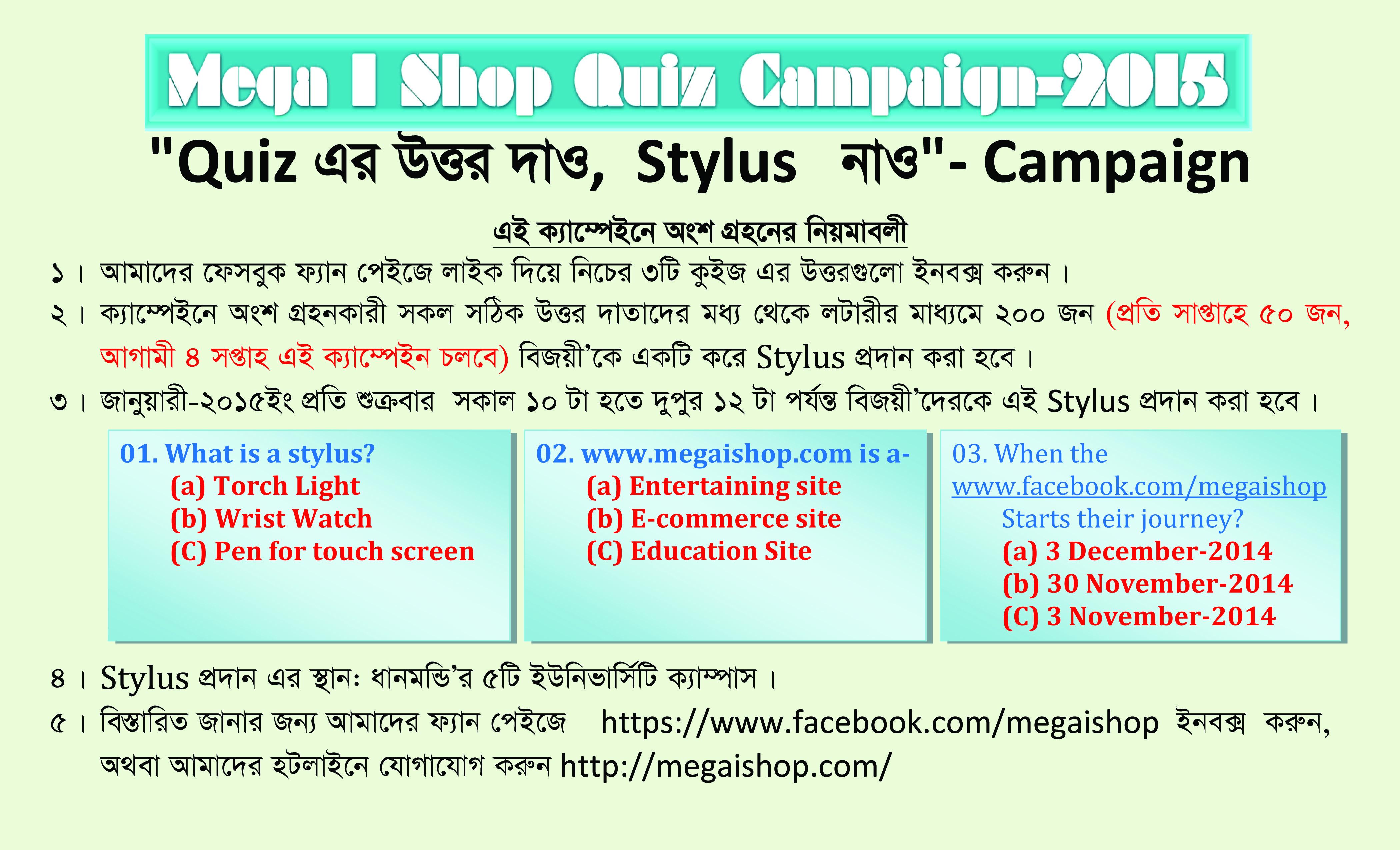 "Mega I Shop এর কুইজ Campaign-২০১৫, ""Quiz এর উত্তর দাও, Stylus নাও"" আপনিও অংশগ্রহণ করুন, আর জিতে নিন Stylus Pen"