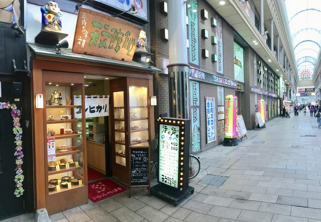 Japanese Traditional Restaurant Tenmonkan   Little Miss Turtle