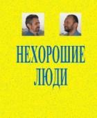 В.Звиняцковский и А.Панич. Нехорошие люди. Об «отрицательных» персонажах в пьесах Чехова