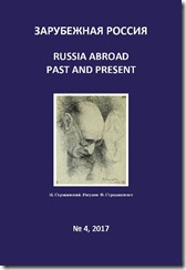 """""""Зарубежная Россия: Russia Abroad Past and Present"""" 2017"""