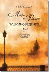 Есипов В. М. Мифы и реалии пушкиноведения : Избранные работы....