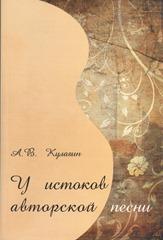 Анатолий Кулагин. У истоков авторской песни