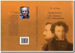 Переписка А. С. Пушкина с А. Х. Бенкендорфом