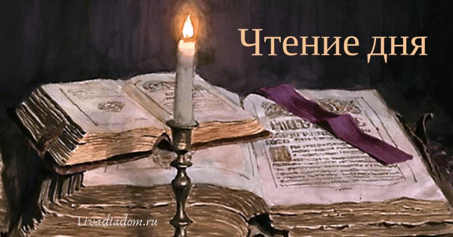 чтение дня, дворцовая церковь семьи Романовых в Ливадии
