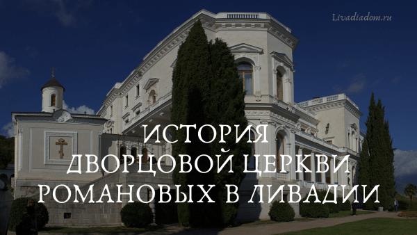 История дворцовой церкви в Ливадии