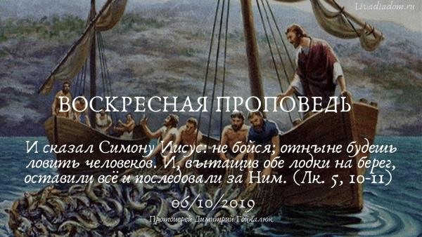 Проповедь в Неделю 16-ю по Пятидесятнице
