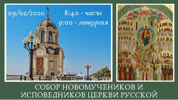 литургия на набережной