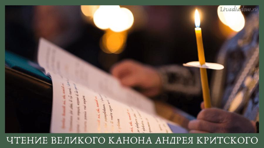 Чтение Великого канона