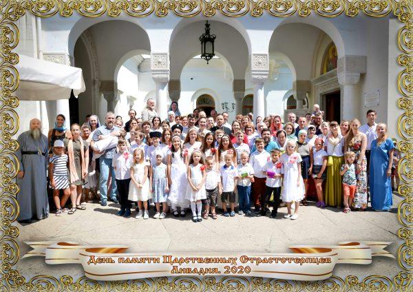 Памяти Царственных Страстотерпцев