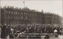 Обращение Государя 2 августа 1914 г.