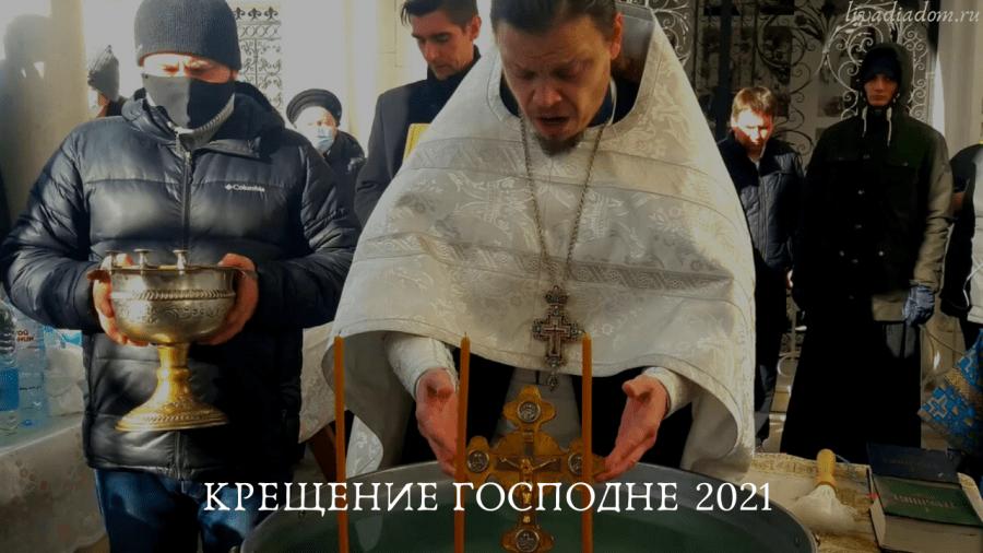 Крещение Господне 2021