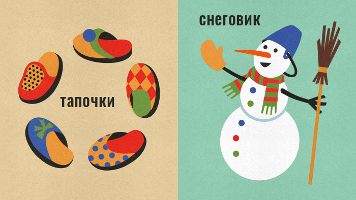 Le mot pantoufle en russe