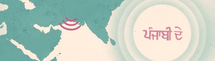 Le pendjabi est parlé par près de 100 millions de locuteurs natifs