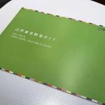 江戸東京野菜ガイドはとてもわかり易い。500円で購入可能。