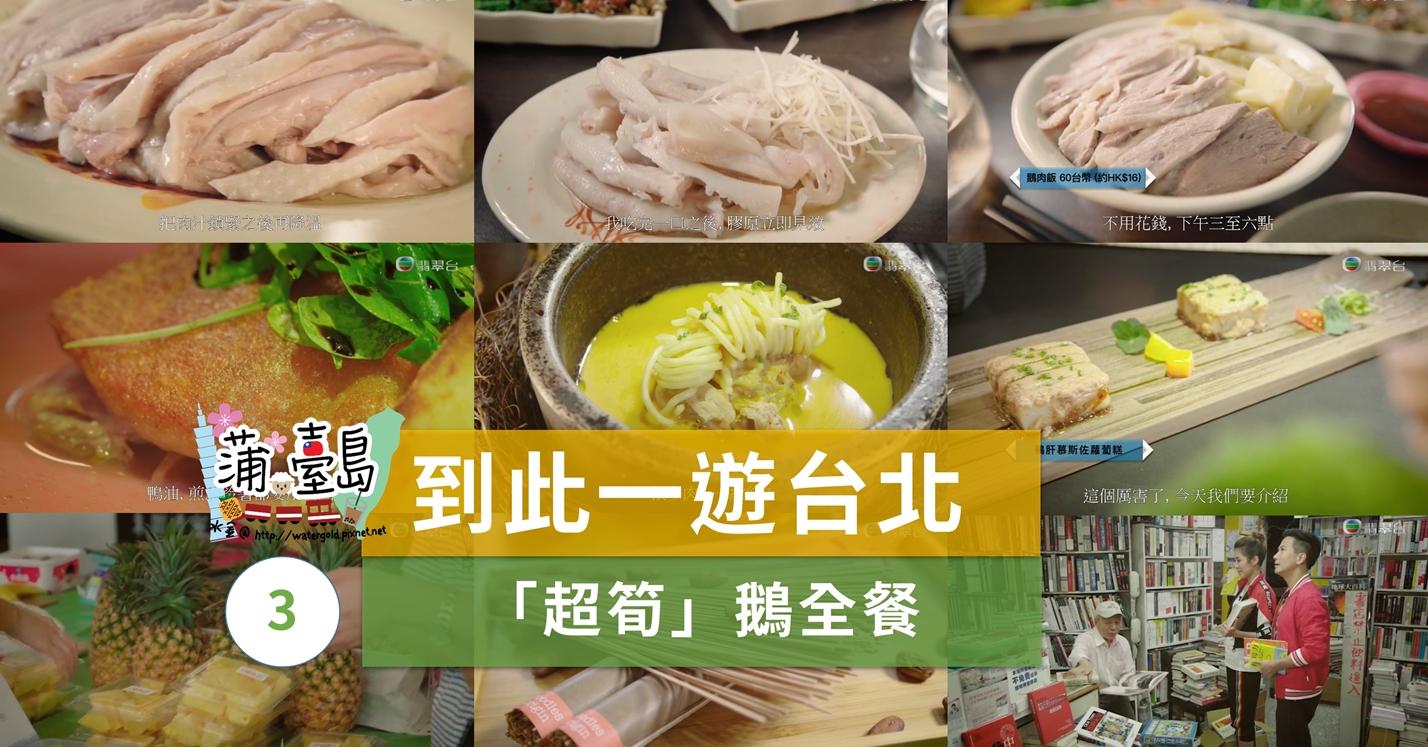 【視.台灣】20180718 到此一遊台北 第3集 – 「超筍」鵝全餐