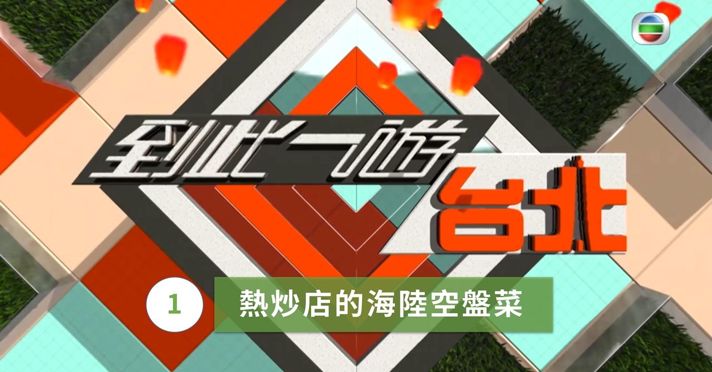 【視.台灣】20180716 到此一遊台北 第1集 – 熱炒店的海陸空盤菜