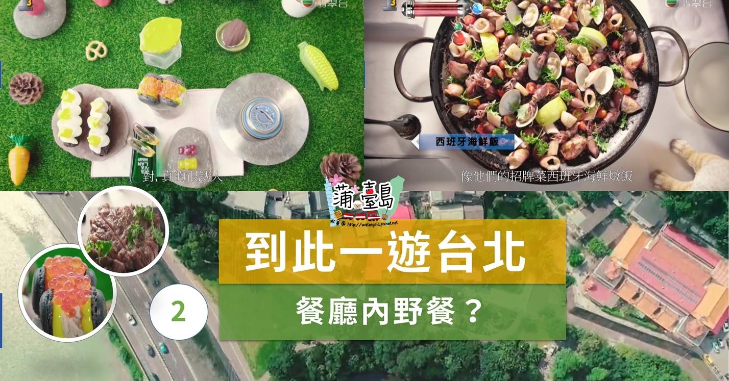 【視.台灣】20180717 到此一遊台北 第2集 – 餐廳內野餐?
