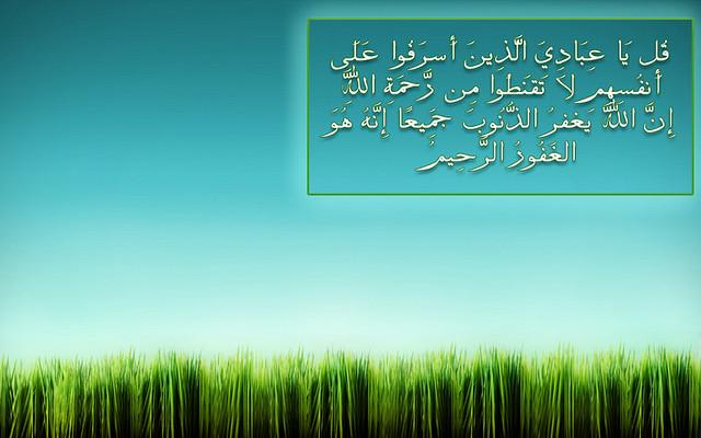 قل يا عبادي الذين اسرفوا على أنفسهم لا تقنطوا من رحمة الله