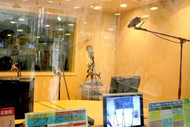 アフレコ体験スタジオ