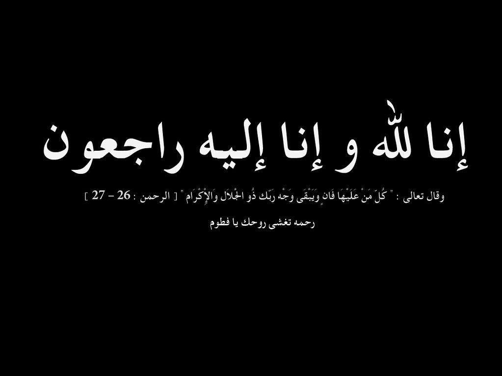 انا لله وانا اليه راجعون بسم الله الرحمن الرحيم قال تعالى