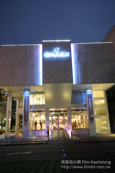 電影圖書館(Kaohsiung Film Archive)-2 | 名稱:(高雄市政府新聞處)高雄市電影圖書館 地址:高… | Flickr