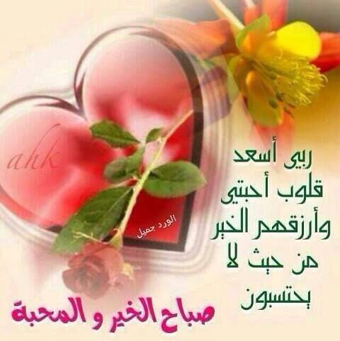 أصبحكم بأحلى السلام السلام عليكم ورحمة الله وبركاته و