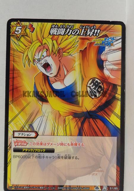 Dragon Ball Miracle Battle Carddass DB01-14 R Vegeta