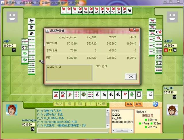 十三幺麻雀十三么香港麻將六番起胡 13 terminals mahjongbeginner y! hk mahjon… | Flickr