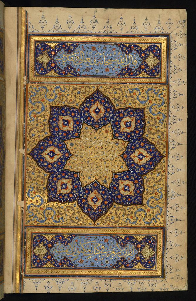 Illuminated Manuscript Koran The Right Side Of An Illumin