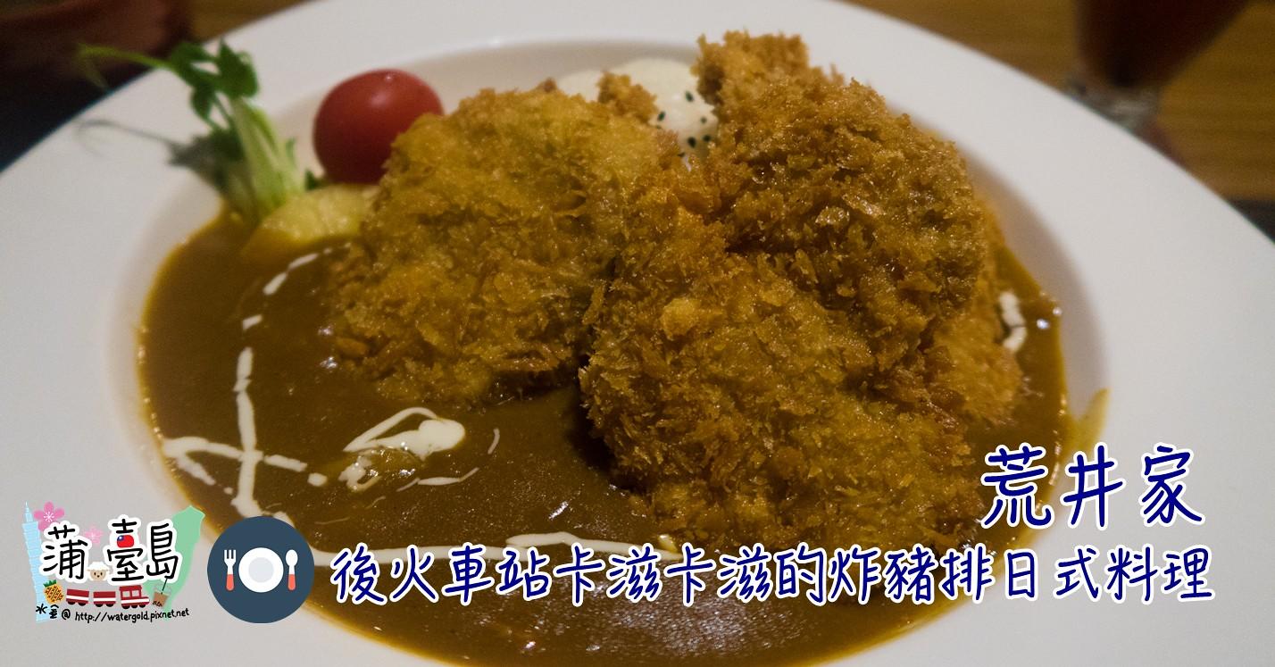 【食.花蓮 – 花蓮市】荒井家 後火車站卡滋卡滋的炸豬排日式料理