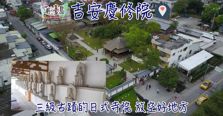 【玩.花蓮 – 吉安鄉】吉安慶修院 三級古蹟的日式寺院 放空好地方