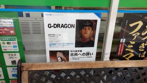 Advert for most popular kpop singer