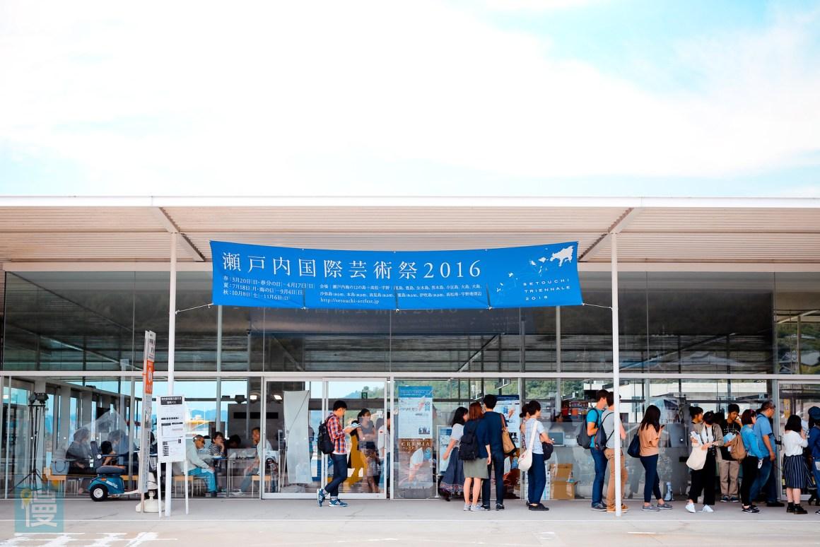 瀨戶內國際藝術祭