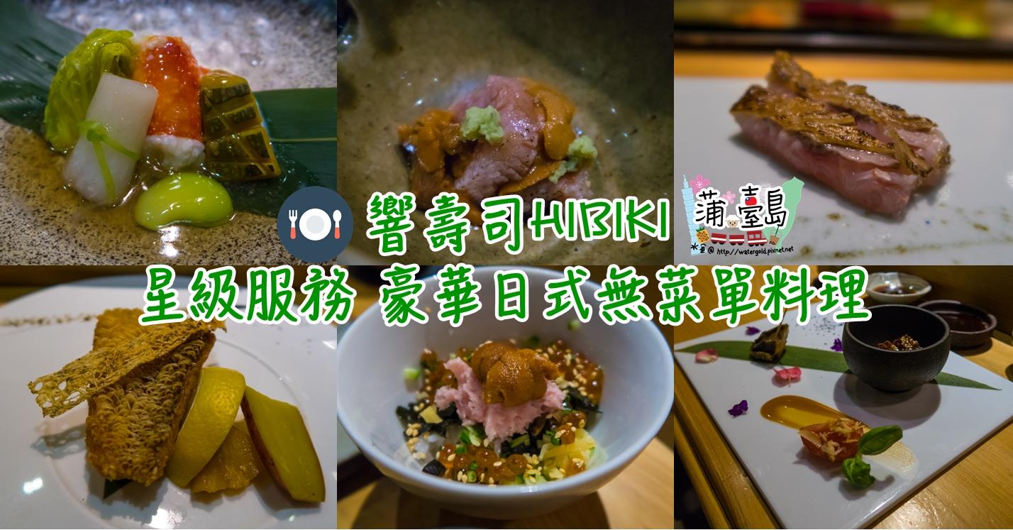 【食.台中 – 西屯區】響壽司HIBIKI 星級服務 豪華日式無菜單料理