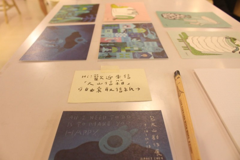 「 ALL I NEED TO DO IS TO MAKE YOU HAPPY 包大山創作展 」