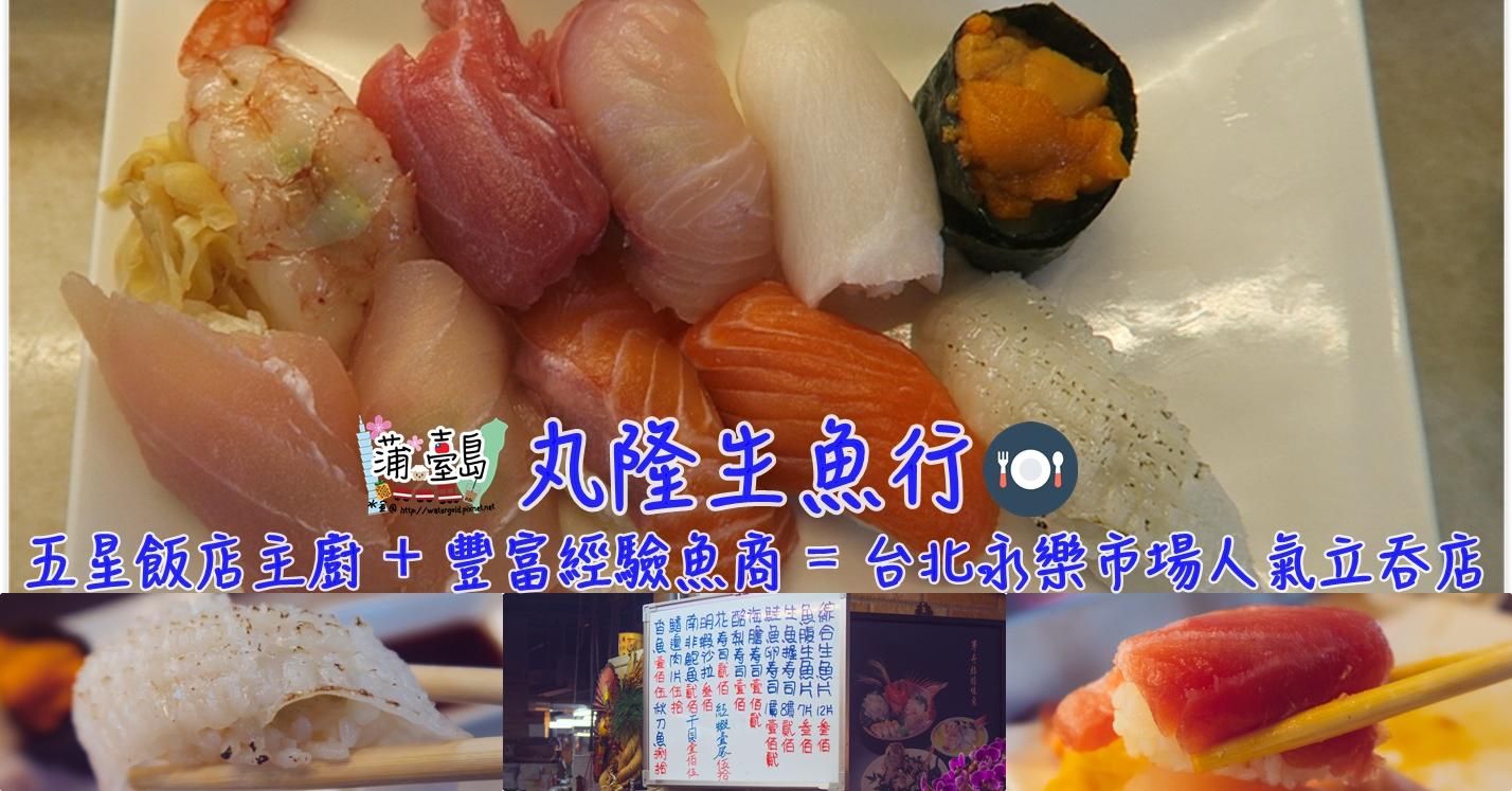 【食.台北 – 大同區】丸隆生魚行 五星飯店主廚 + 豐富經驗魚商 = 台北永樂市場人氣立吞店