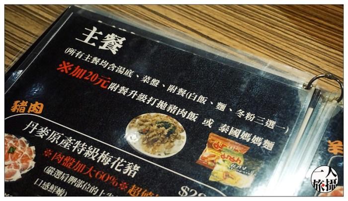 蘇吉泰式風味鍋 28