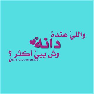 شعر اسم دانا قصائد باسم دانا 2019 اجمل ابيات شعر لاسم Flickr