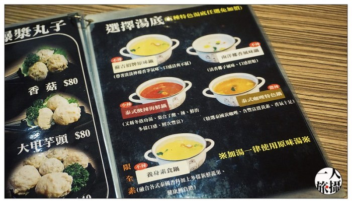 蘇吉泰式風味鍋 26