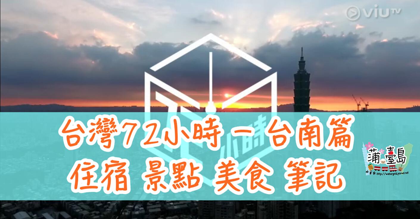 【視.台灣】20161024 台灣72小時 – 台南 住宿、景點、美食筆記