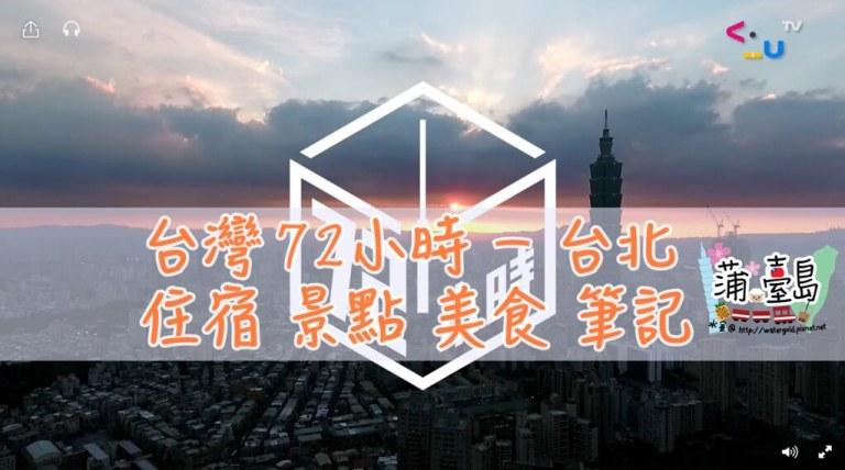 【視.台灣】20161101 台灣72小時 – 台北 住宿、景點、美食筆記