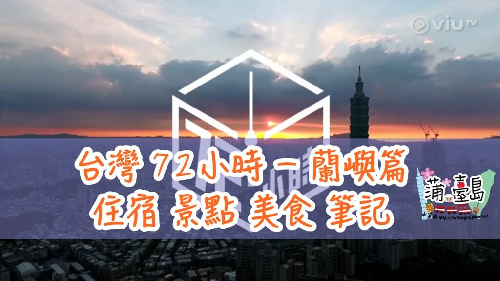 【視.台灣】20161025 台灣72小時 – 蘭嶼 住宿、景點、美食筆記