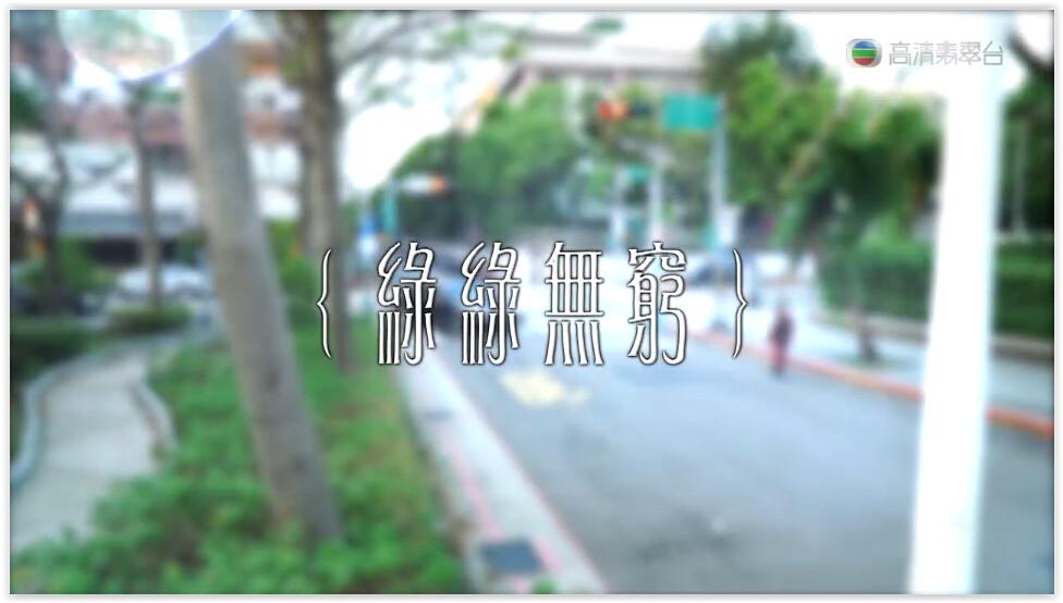【視.台灣】20151104 覓食台北第13集 – 綠綠無窮