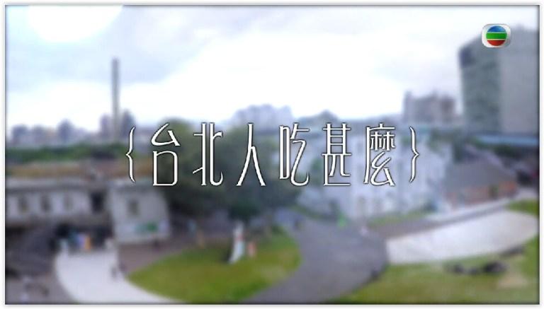 【視.台灣】20151029 覓食台北第9集 – 台北人吃甚麼