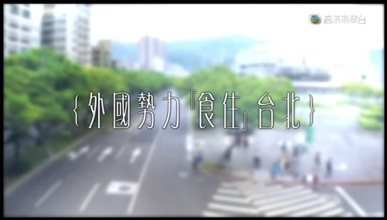 【視.台灣】20151021 覓食台北第3集 – 外國勢力「食住」台北