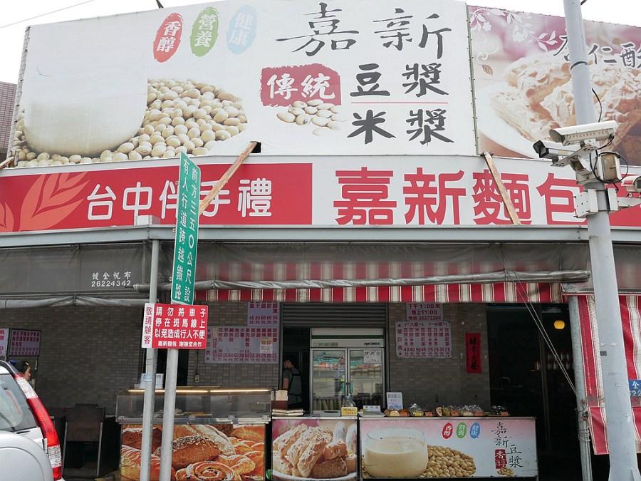 [台中美食]嘉新麵包炸雞點心|在地人帶路.麵包店不買麵包~必點雞腿、雞翅 @VIVIYU小世界