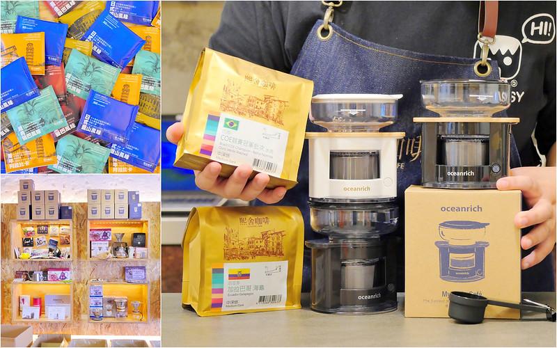 【彰化員林】熙舍咖啡:隱藏版自家烘焙超便宜拿鐵只要60元!還有客製化咖啡包裝服務 自家烘焙濾掛咖啡團購一包只要10元買越多越划算!