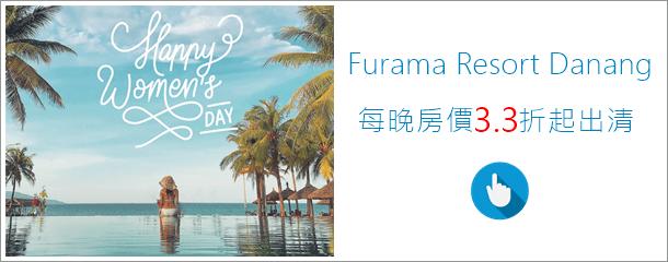 峴港富麗華大飯店 Furama Resort Danang (122)